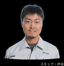 スタッフ:戸田