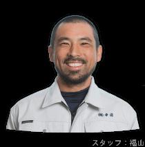 スタッフ:福山