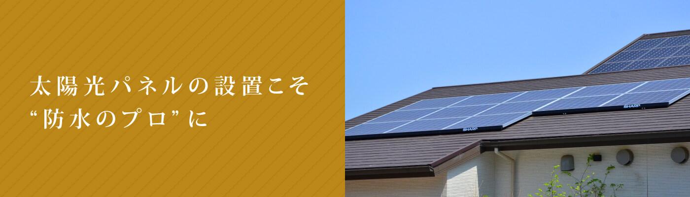 """太陽光パネルの設置こそ""""防水のプロ""""に"""